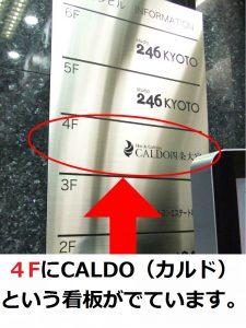 カルドは4階