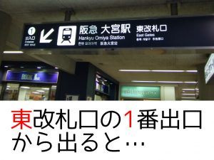 阪急大宮駅東口