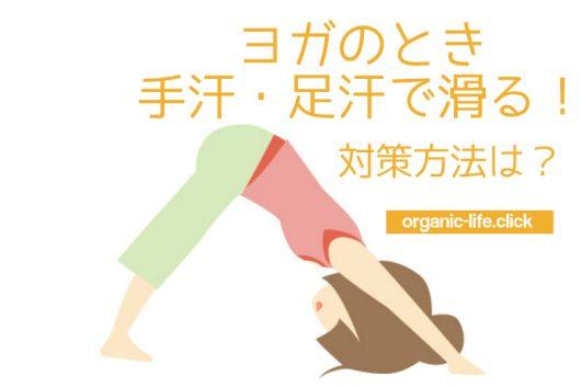 ヨガのとき手汗・足汗で滑るの対策方法