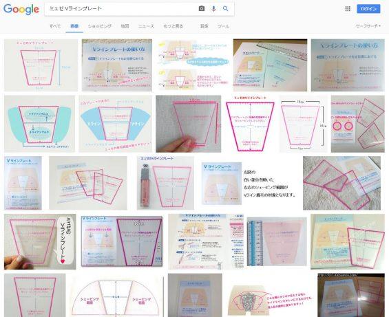 ミュゼのVラインプレートの検索結果
