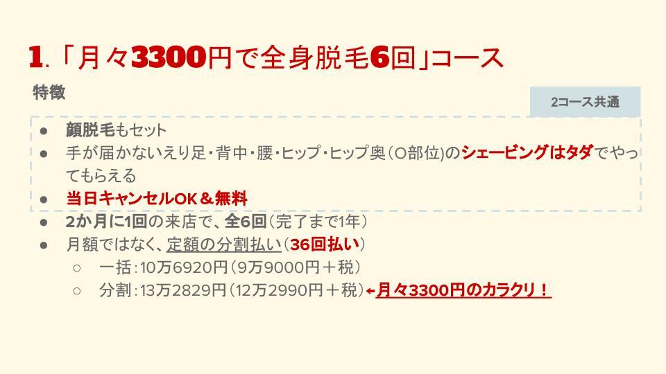 銀座カラー2019年6月キャンペーンの月々3300円で6回脱毛コース