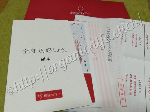 銀座カラーのキャンペーン申込体験談イメージ