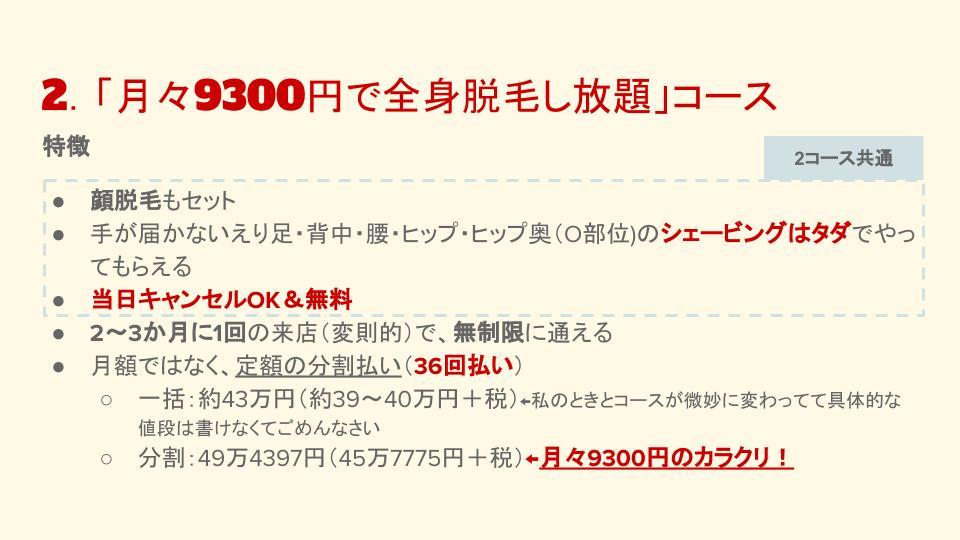 銀座カラー2019年6月キャンペーンの月々9300円で脱毛し放題コース